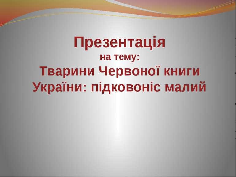 Презентація на тему: Тварини Червоної книги України: підковоніс малий