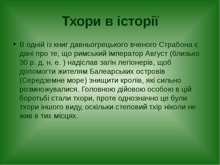 Тхори в історії В одній із книг давньогрецького вченого Страбона є дані про т...