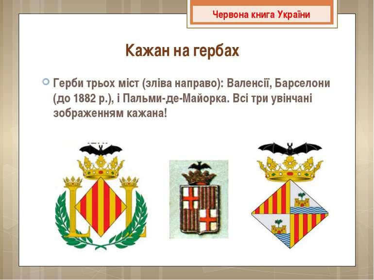 Герби трьох міст (зліва направо): Валенсії, Барселони (до 1882 р.), і Пальми-...