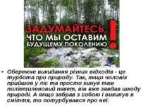 Обережне викидання різних відходів - це турбота про природу. Так, якщо чолові...