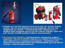 Обидва ці способи використовуються під час гасіння пожежі водою. Під час випа...