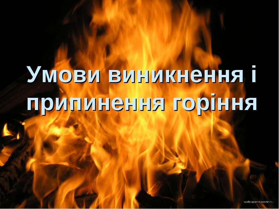 Умови виникнення і припинення горіння