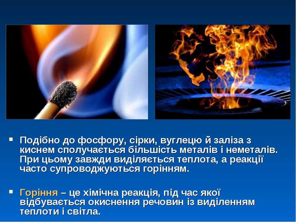 Подібно до фосфору, сірки, вуглецю й заліза з киснем сполучається більшість м...