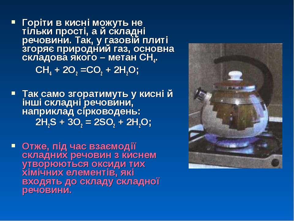 Горіти в кисні можуть не тільки прості, а й складні речовини. Так, у газовій ...