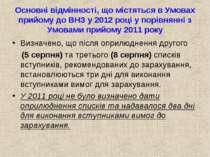 Основні відмінності, що містяться в Умовах прийому до ВНЗ у 2012 році у порів...