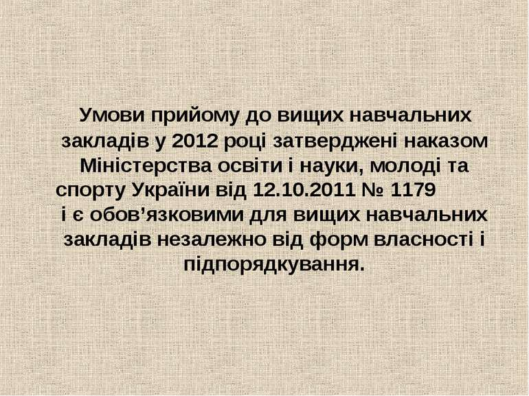 Умови прийому до вищих навчальних закладів у 2012 році затверджені наказом Мі...