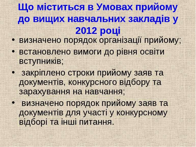 Що міститься в Умовах прийому до вищих навчальних закладів у 2012 році визнач...