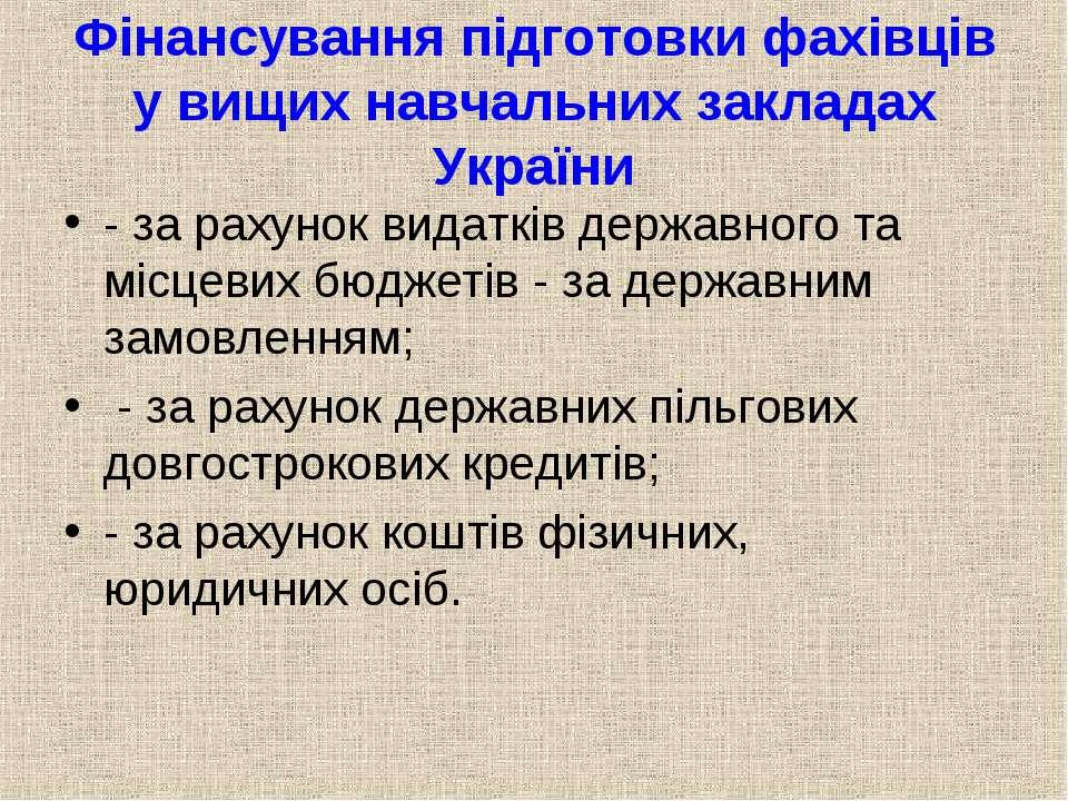 Фінансування підготовки фахівців у вищих навчальних закладах України - за рах...