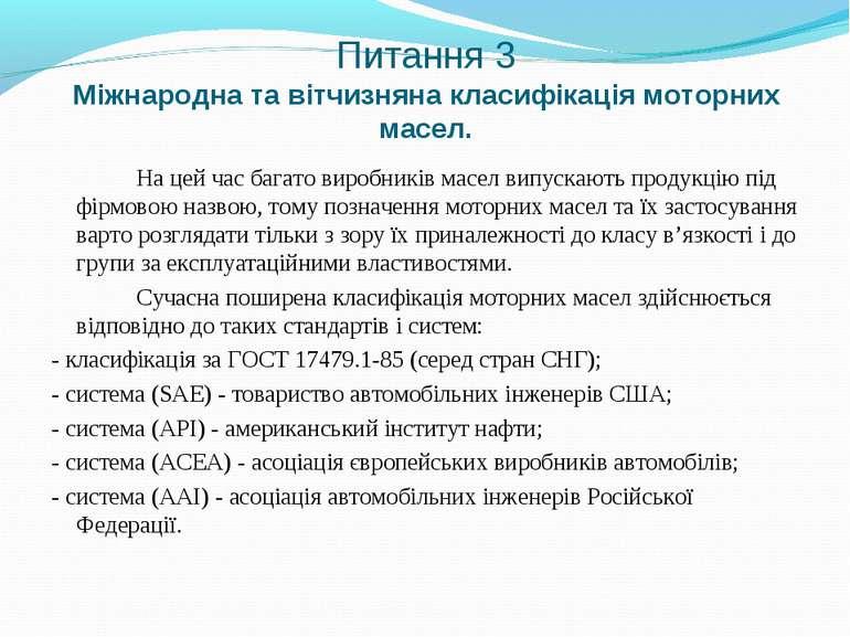 Питання 3 Міжнародна та вітчизняна класифікація моторних масел. На цей час ба...