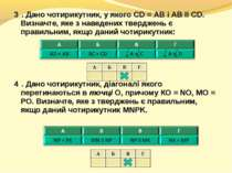 3⁰. Дано чотирикутник, у якого CD = AB і AB ΙΙ CD. Визначте, яке з наведених ...