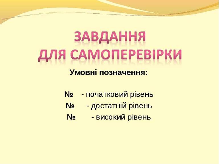 Умовні позначення: № ⁰ - початковий рівень № ⁰⁰ - достатній рівень № ⁰⁰⁰ - ви...