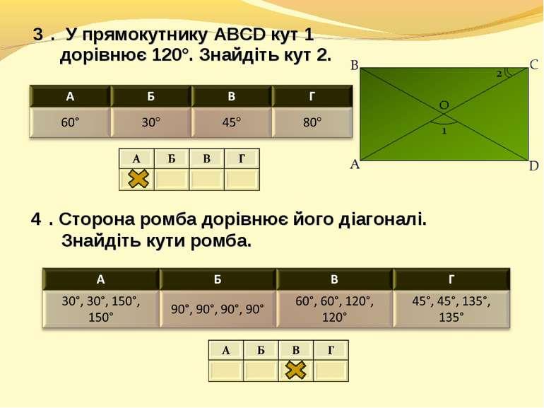 3⁰. У прямокутнику ABCD кут 1 дорівнює 120°. Знайдіть кут 2. 4⁰. Сторона ромб...