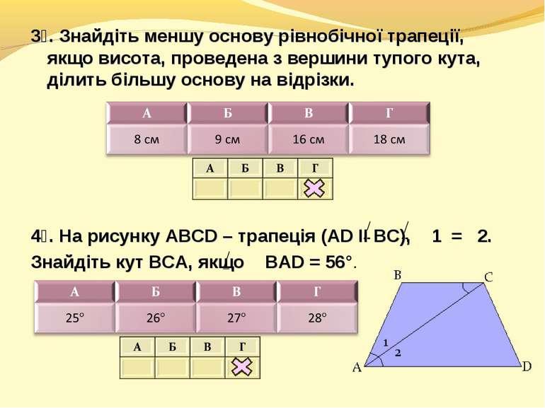 3⁰. Знайдіть меншу основу рівнобічної трапеції, якщо висота, проведена з верш...