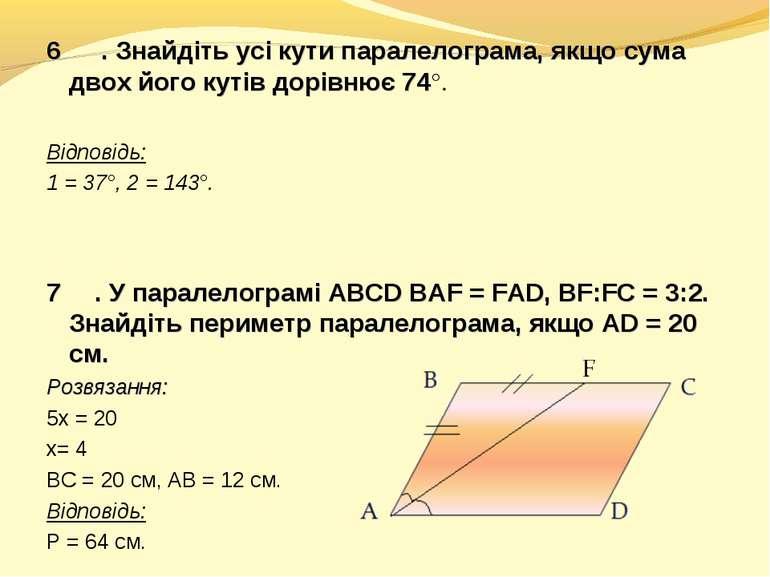 6 ⁰⁰⁰. Знайдіть усі кути паралелограма, якщо сума двох його кутів дорівнює 74...