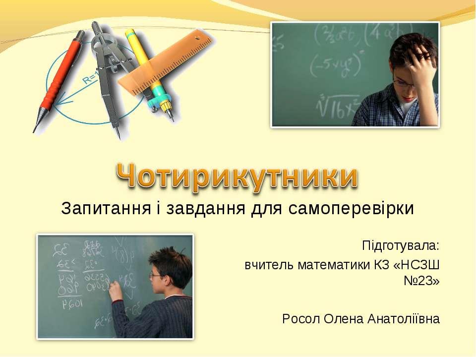 Запитання і завдання для самоперевірки Підготувала: вчитель математики КЗ «НС...