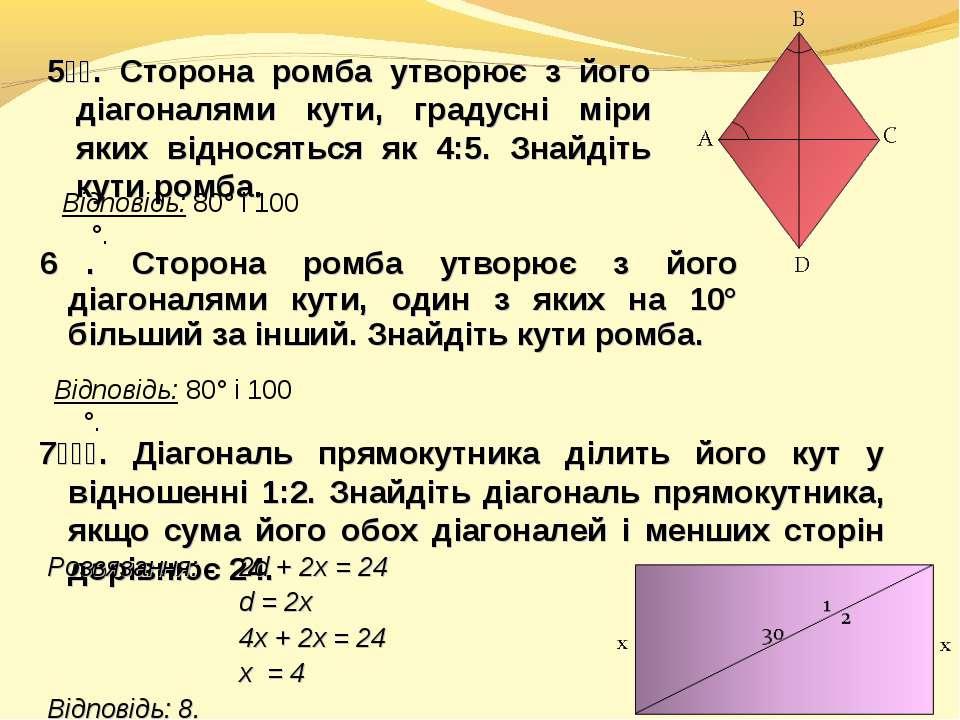6⁰⁰. Сторона ромба утворює з його діагоналями кути, один з яких на 10° більши...