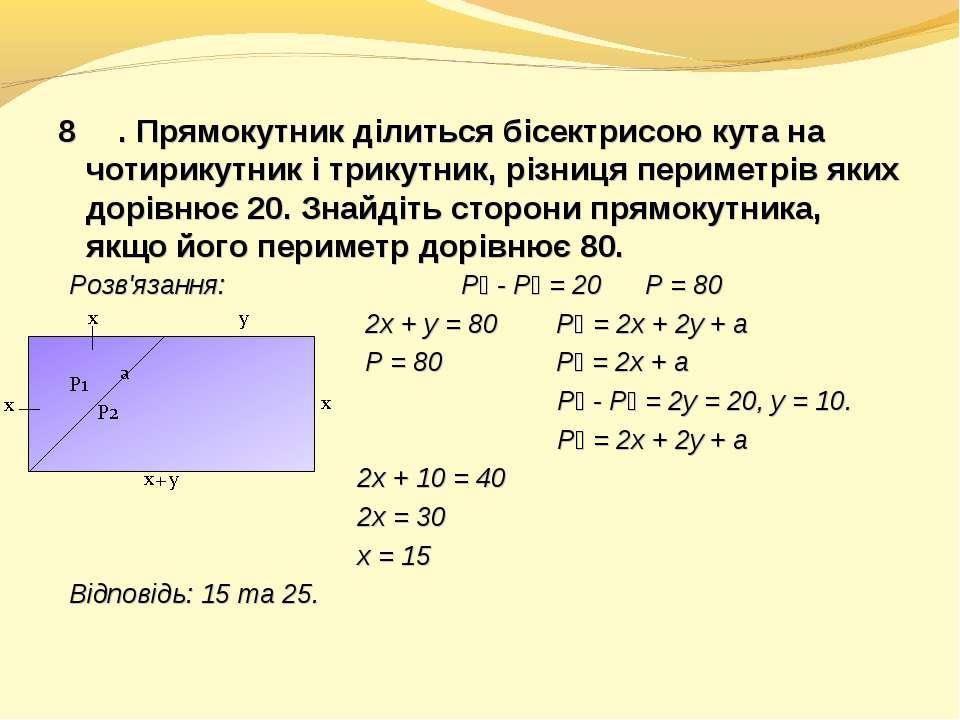 8⁰⁰⁰. Прямокутник ділиться бісектрисою кута на чотирикутник і трикутник, різн...
