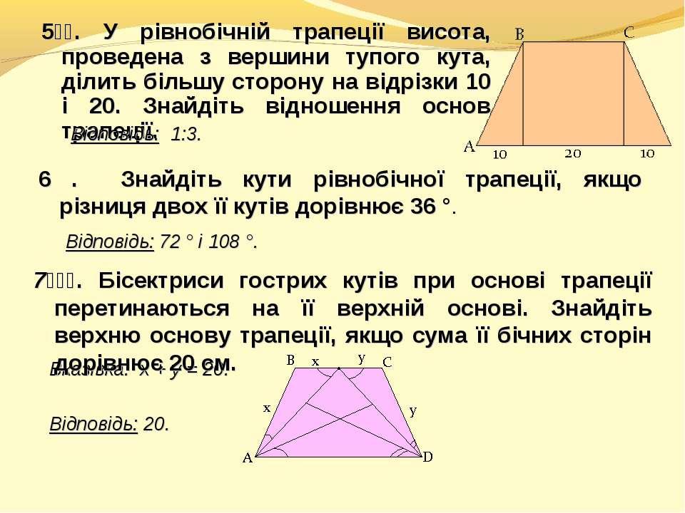 5⁰⁰. У рівнобічній трапеції висота, проведена з вершини тупого кута, ділить б...