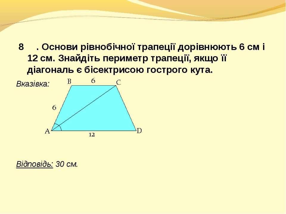 8⁰⁰⁰. Основи рівнобічної трапеції дорівнюють 6 см і 12 см. Знайдіть периметр ...