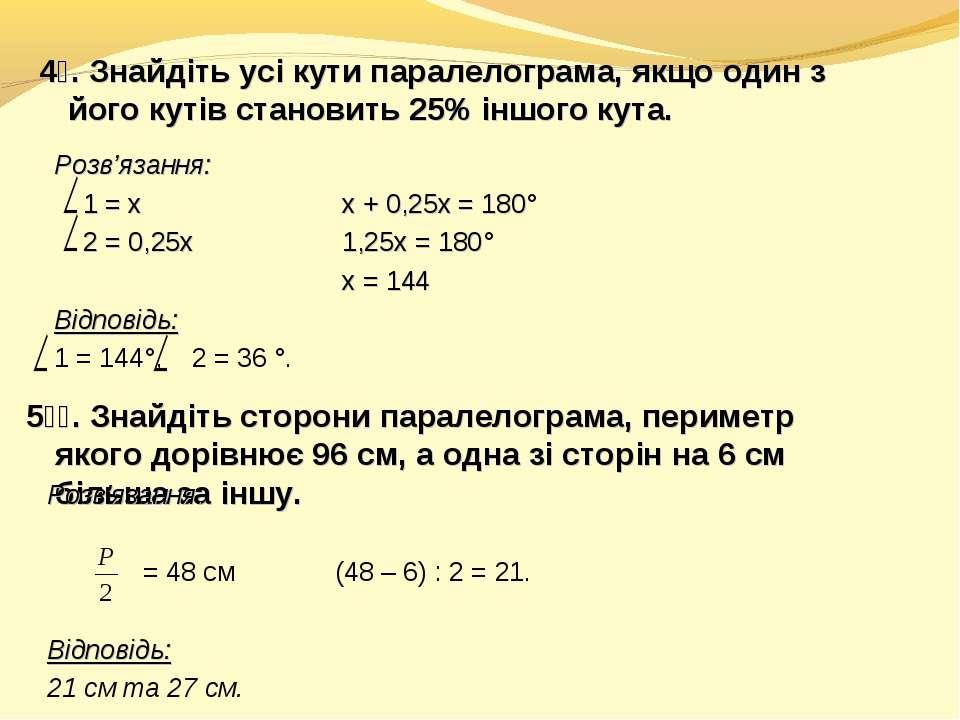 4⁰. Знайдіть усі кути паралелограма, якщо один з його кутів становить 25% інш...