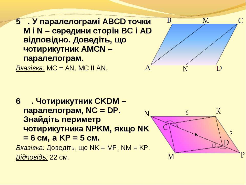 5⁰⁰. У паралелограмі ABCD точки M і N – середини сторін ВС і AD відповідно. Д...