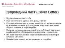 Супровідний лист (Cover Letter) Від імені контактної особи Має містити ім'я а...