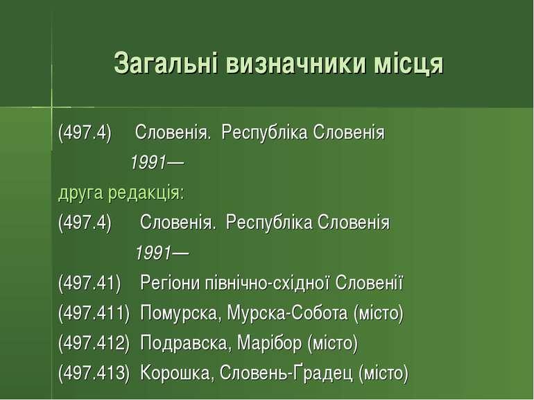 Загальні визначники місця (497.4) Словенія. Республіка Словенія 1991— друга р...