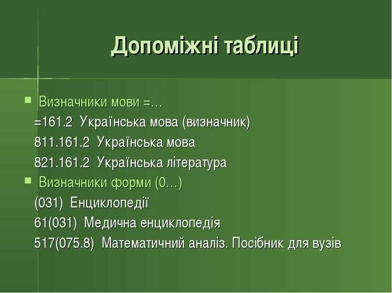 Допоміжні таблиці Визначники мови =… =161.2 Українська мова (визначник) 811.1...