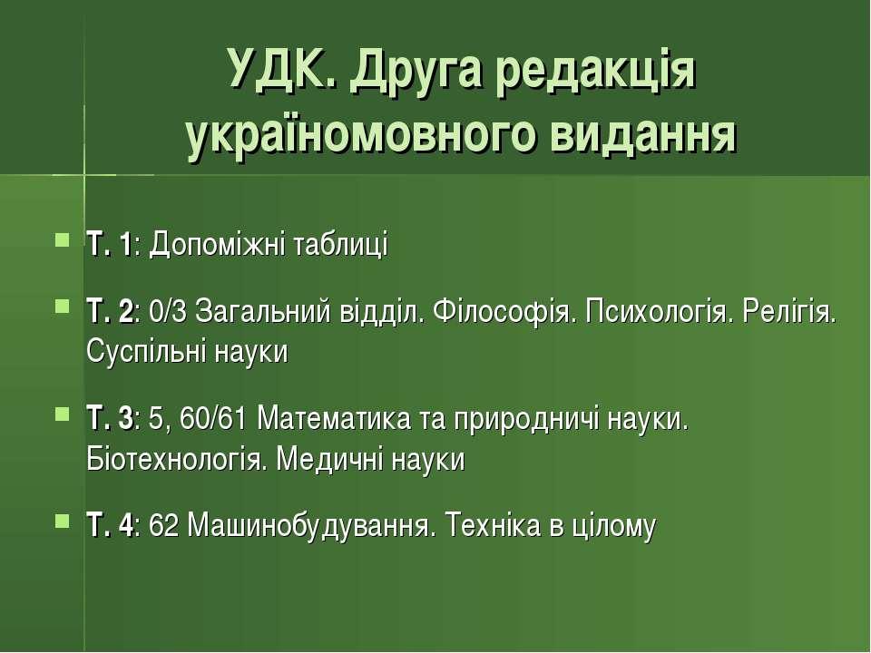 УДК. Друга редакція україномовного видання Т. 1: Допоміжні таблиці Т. 2: 0/3 ...