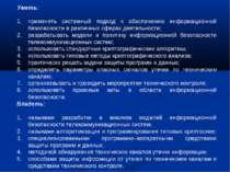 Уметь: применять системный подход к обеспечению информационной безопасности в...