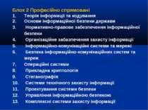 Блок 2 Професійно спрямовані Теорія інформації та кодування Основи інформацій...