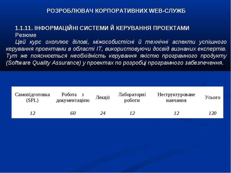 РОЗРОБЛЮВАЧ КОРПОРАТИВНИХ WEB-СЛУЖБ 1.1.11. ІНФОРМАЦІЙНІ СИСТЕМИ Й КЕРУВАННЯ ...