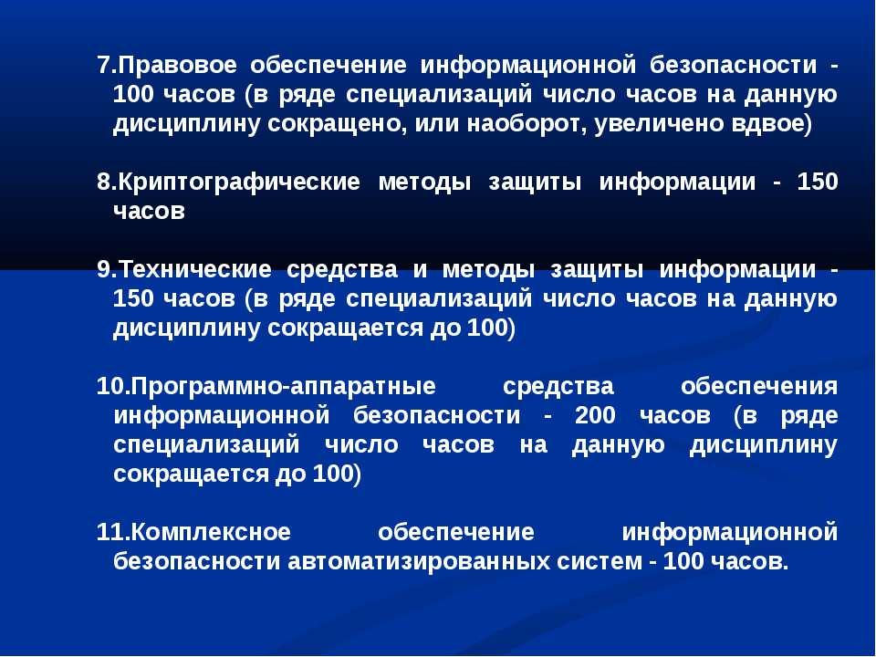 Правовое обеспечение информационной безопасности - 100 часов (в ряде специали...