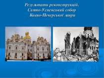 Результати реконструкцій. Свято-Успенський собор Києво-Печерської лаври