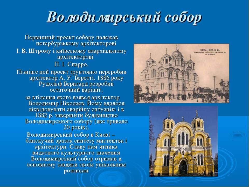 Володимирський собор Первинний проект собору належав петербурзькому архітекто...