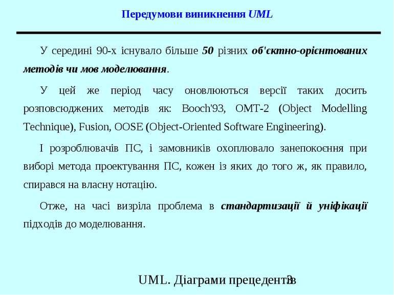 Передумови виникнення UML У середині 90-х існувало більше 50 різних об'єктно-...
