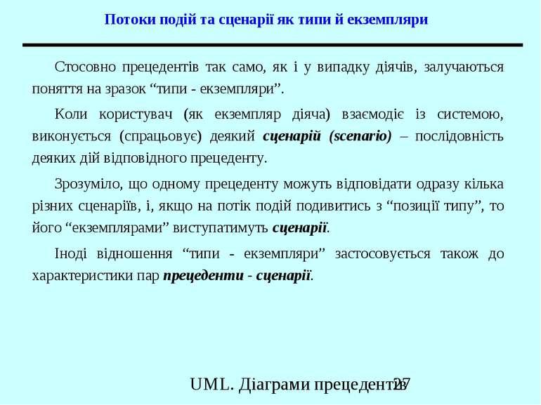 Потоки подій та сценарії як типи й екземпляри Стосовно прецедентів так само, ...