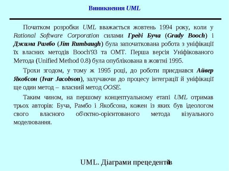 Виникнення UML Початком розробки UML вважається жовтень 1994 року, коли у Rat...