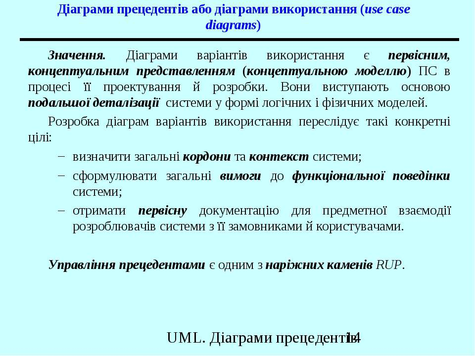 Діаграми прецедентів або діаграми використання (use case diagrams) Значення. ...
