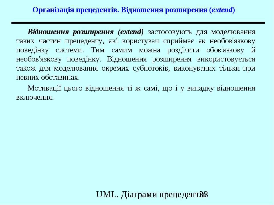 Організація прецедентів. Відношення розширення (extend) Відношення розширення...