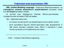 Уніфікована мова моделювання UML UML (Unified Modeling Language – Уніфікована...