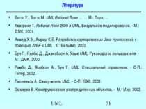 Література Боггс У., Боггс М. UML Rational Rose … . М.: Лори, ... Кватрани Т....