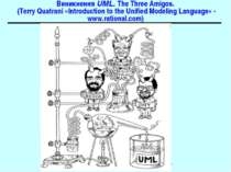 Виникнення UML. The Three Amigos. (Terry Quatrani «Introduction to the Unifie...