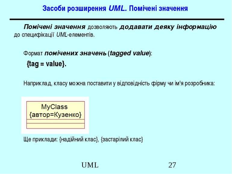 Засоби розширення UML. Помічені значення Помічені значення дозволяють додават...