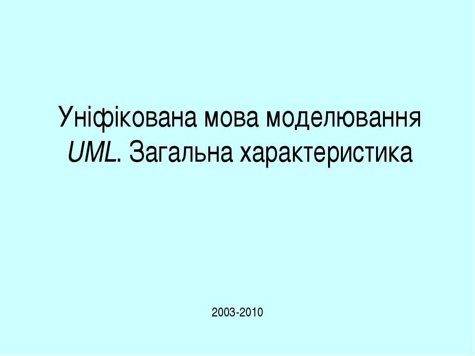 Уніфікована мова моделювання UML. Загальна характеристика 2003-2010 UML