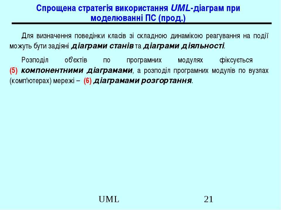 Спрощена стратегія використання UML-діаграм при моделюванні ПС (прод.) Для ви...