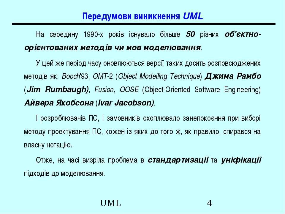 Передумови виникнення UML На середину 1990-х років існувало більше 50 різних ...