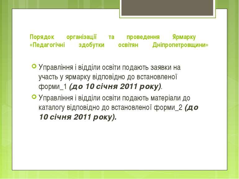 Порядок організації та проведення Ярмарку «Педагогічні здобутки освітян Дніпр...