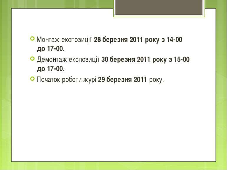 Монтаж експозиції 28 березня 2011 року з 14-00 до 17-00. Демонтаж експозиції ...