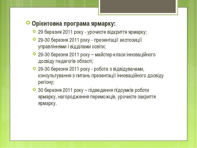 Орієнтовна програма ярмарку: 29 березня 2011 року - урочисте відкриття ярмарк...